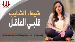 اغاني طرب MP3 Shaimaa ElShayeb - 2lbe El3a2el / شيماء الشايب - قلبي العاقل تحميل MP3