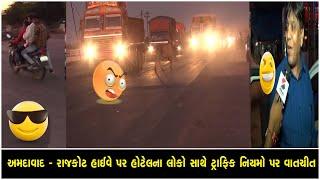 Talks on traffic rules with people in hotel on Ahmedabad Rajkot Highway  ॥ Sandesh News TV