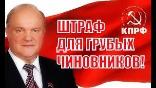 КПРФ предложила штрафовать чиновников за оскорбление избирателей!