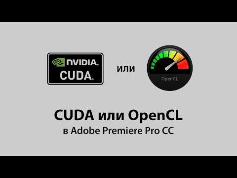 CUDA или OpenCL в Adobe Premiere Pro CC