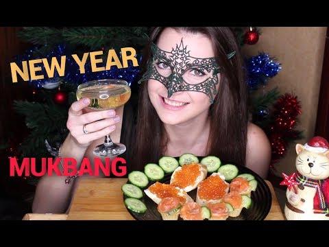 МУКБАНГ НОВОГОДНИЙ Бутерброды с ИКРОЙ/Mukbang Caviar & Salmon tarlet *EATING SOUNDS*