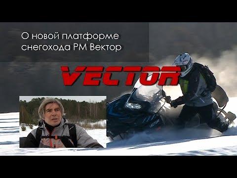 Отзыв о снегоходе Вектор — Сергей Кубанов, RED SLEDS
