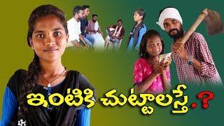 ఇంటికి చుట్టాలస్తే # 18 Intiki Chuttalaste Telugu Shortfilm By Mana Palle A 2 Z
