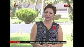د. رندا رزق الله عضو هيئة تدريسية في جامعة دمشق معالجة نفسية 08-08-2017 صباحنا غير