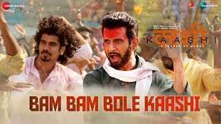 bam bam bole bole kashi mp3 song download - मुफ्त