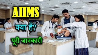 What is AIIMS with full information? – [Hindi] – Quick Support