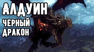 TES V Skyrim: Алдуин , черный дракон