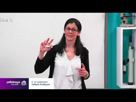 Γαλλικά | Η τάξη μου | Ε' & Στ' Δημοτικού Επ. 177