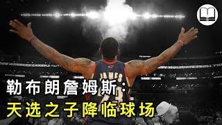 詹姆斯:20年如一日,为什么他是篮球界的天选之子?|球学