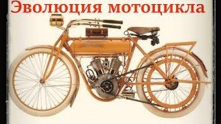 Эволюция мотоцикла.