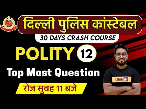 Delhi Police Constable Vacancy 2020    Polity    By Chetan Sir    Class 12    Top Most Question