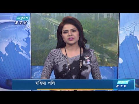 09 AM News || সকাল ০৯ টার সংবাদ || 21 February 2021 | ETV News