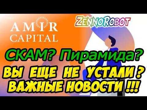 Amir Capital - когда СКАМ? Важные новости Амир Капитал