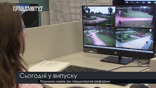 Випуск новин на ПравдаТут за 19.08.19 (13:30)