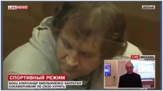 Александр Емельяненко последние новости из зоны  Последние новости с зоны!!