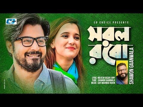 Sorol Robo | Shawon Gaanwala | Afran Nisho | Sabila | Official Music Video | Bangla New Song 2019