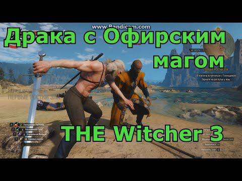 Ведьмак 3 - как убить Офирского мага The Wintcher 3