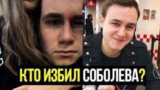 Николая Соболева избили