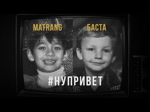 MATRANG feat. Баста - Привет