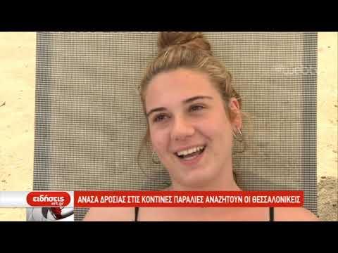 Ανάσα δροσιάς στις κοντινές παραλίες αναζητούν οι Θεσσαλονικείς   23/06/2019   ΕΡΤ