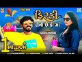 Firki Levi Chhe Free Ma - Kaushik Bharwad | Uttarayan Special Song 2021 | FULL VIDEO | @RDC Gujarati