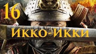 Total War Shogun 2 Икко-Икки - Раздел Владений #16