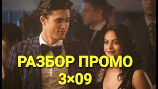 РАЗБОР ПРОМО 9 серии 3 сезона РИВЕРДЕЙЛА!