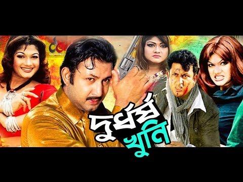 Durdhorsho Khuni | দুর্ধর্ষ খুনি | Bangla Full Movie | Amin Khan, Munmun, Dipjol | Full HD