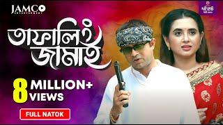 Tafaling jamai   তাফালিং জামাই   Bangla natok 2019   ft Akhomo hasan & Taniya bristy