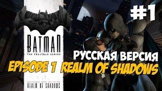 Batman The Telltale Series русский перевод и озвучка - #1 Королевство Теней (Эпизод 1)