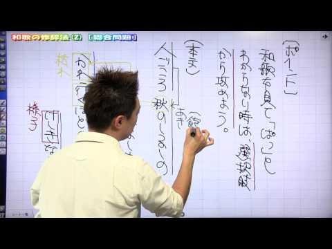 佐藤の「神ワザ」古文 #029 読解編6 和歌の修辞法2 演習