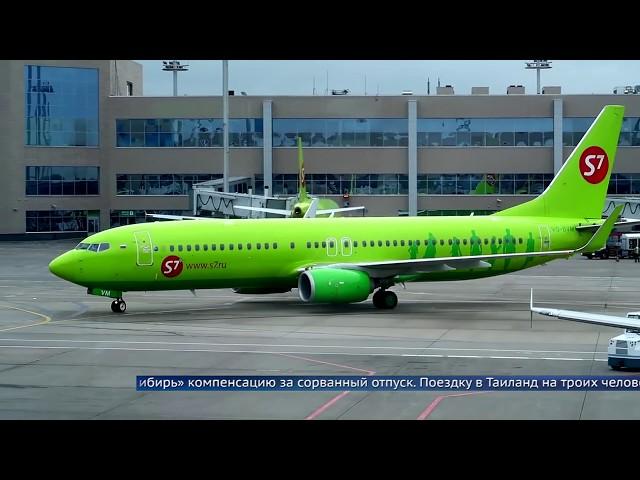 Ангарчанин выиграл суд у авиакомпании