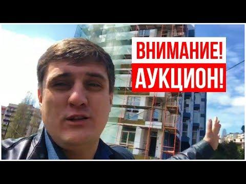 Выгодно купить квартиру в Сочи!