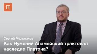 С.А. Мельников о философском учении Нумения Апамейского
