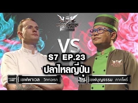 Iron Chef Thailand - S7EP23 เชฟพาเวล VS เชฟบุญธรรม [ปลาไหลญี่ปุ่น]