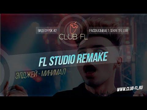 #2 FL Studio Remake / Элджей - Минимал +FLP