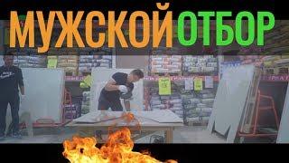 Мужской отбор!  Устроил конкурс между мастерами отделочниками. Астана Казахстан