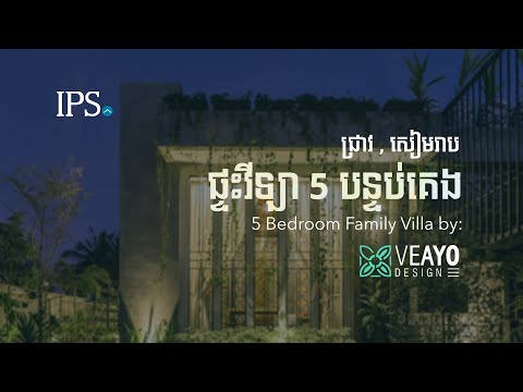 5 Bedroom Family Villa Compound by Veayo Design - Chreav Siem Reap thumbnail