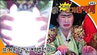 [과학상식] Why - 최고다! 호기심딱지 시즌4 - 뜨거운 달님, 백열전구