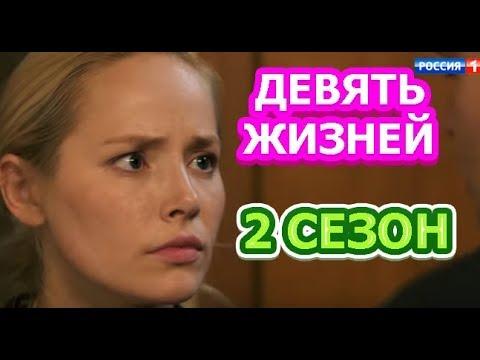 Девять жизней 2 сезон 1 серия - Дата выхода
