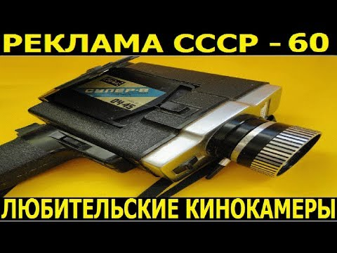 Реклама СССР-60.Кинокамеры любительские, производство СССР. видео