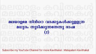 Malayalam Kavithakal - Video hài mới full hd hay nhất