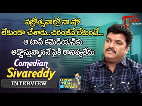 Comedian Siva Reddy | Exclusive Interview | Open Talk with Anji | #11 | Telugu Interviews