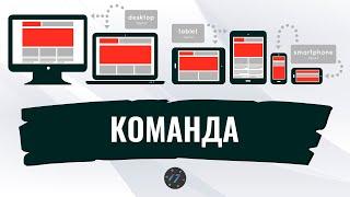 Flexbox и Less Блок Наша команда, Верстаем по макету psd