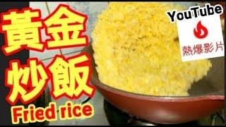 黃金炒飯🏆(youtube熱門影片)上榜菜🏆Fried rice 😋炒飯👍簡單易做