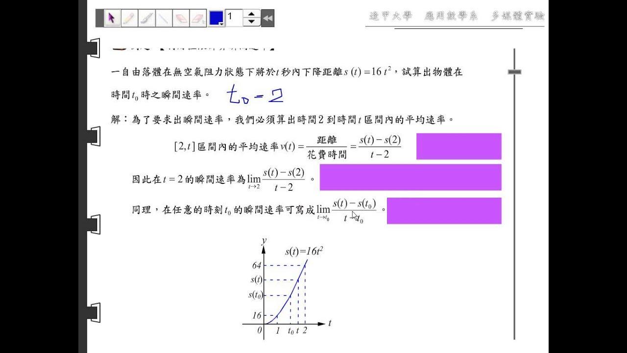 2-1-1 函數在固定一點微分的定義   逢甲大學微積分課程-第二章 導數   均一教育平臺