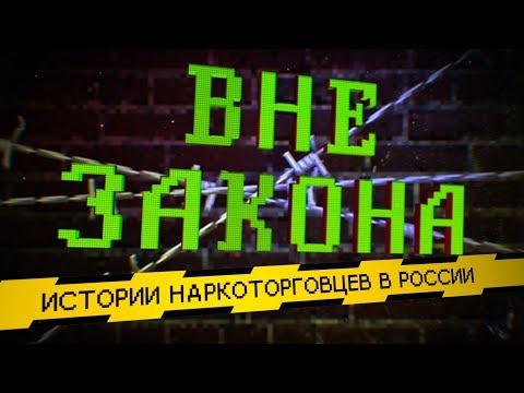 Как наркотики ломают жизнь россиянам // True Stories of Russian Drug Dealers видео