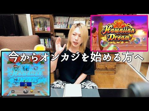初心者向けのオンラインカジノ解説動画!