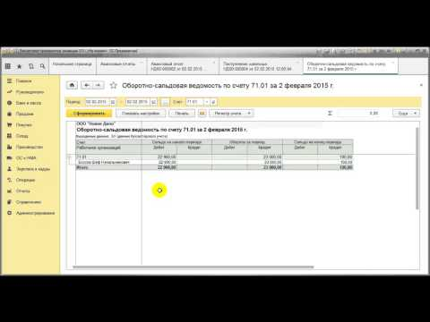 """Авансовый отчет - курс по 1С:Бухгалтерии 8.3 (Ред. 3.0). Интерфейс """"Такси"""" - 1С:Учебный центр №1"""