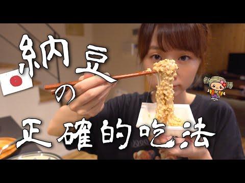 Yuma用納豆做夏天適合吃的義大利麵